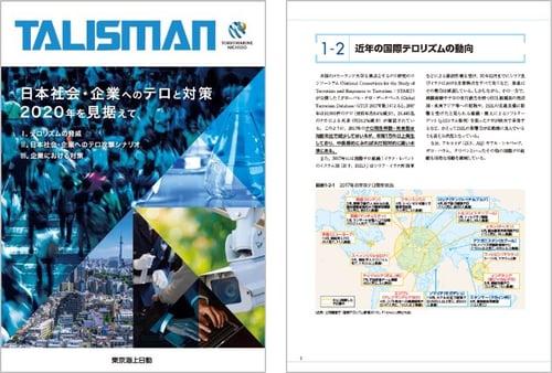 日本社会・企業へのテロと対策